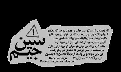 http://radepamag.persiangig.com/image/Radepa/radepa1/1-Mohsen.png