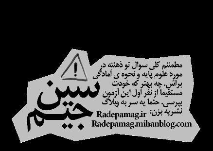 http://radepamag.persiangig.com/image/Radepa/radepa1/2-oloom%20paaye.png